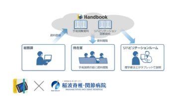 医療法人財団 岩井医療財団が「Handbook(ハンドブック)」を採用[プレスリリース解説]
