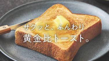 サクッと、ふんわり 黄金比トースト。オーブントースター ビストロ(NT-D700) 機能紹介【パナソニック公式】