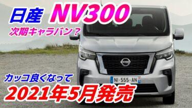 【日産キャラバンの後継モデル?】日産期待のスペシャルワゴン登場! NV300デビュー