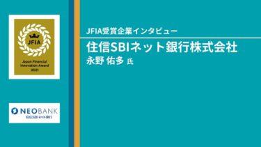 JFIA2021 金融機関カテゴリ 受賞企業インタビュー 住信SBIネット銀行 永野 佑多氏