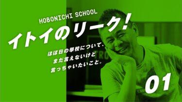 ほぼ日の學校「イトイのリーク!」#1(2021年6月22日20時~生配信)
